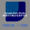 Google Data Studioで数値の小数点を表示しないようにする方法