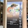 日本骨粗鬆症学会に参加しました