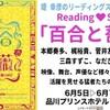 【三森すずこ  朗読劇 感想】UFOと恋人