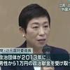 辻元清美に献金した弁護士は公安調査対象、でも無反応な立憲民主党