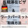 ドイツでの配偶者ビザの取得は面倒くさい??②