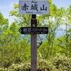 日本百名山・赤城山登山レポート