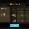 弓継承20達成