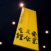 東京二期会オペラ劇場『ばらの騎士』