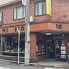 税込390円のモーニングでノマドワーク*喫茶マリモ@日吉