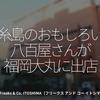 1272食目「糸島のおもしろい八百屋さんが福岡大丸に出店」Freaks & Co. ITOSHIMA(フリークス アンド コー イトシマ)