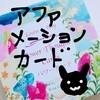 ルイーズ・ヘイだけではない☆アファメーションカードのオススメ10選☆