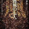 髑髏城の七人 Season風(千秋楽)感想