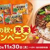 ニチレイ 食欲の秋・充実キャンペーン11/30〆