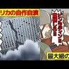 (漫画)9.11の闇。ビンラディンは本当に消されたのか漫画にしてみた(マンガで分かる)@アシタノワダイ