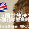 【65】イギリス国営放送公式!BBCの英語学習無料サイト「CBeeBies Global」