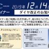 #317 晴海ライナーがダイヤ改正、2019年12月14日 有楽町へトリトン17分/晴海2丁目12分に