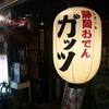 静岡おでんを食べに行った