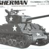 アメリカ陸軍 シャーマン中戦車のプラモデル プレミアランキング