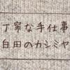 丁寧な手仕事で作られた白田のカシミヤ【ふるさと納税も出来る!】