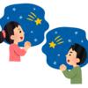 一願と一言の信仰・雑考【🎵願い事をひとつだけ~】★★★