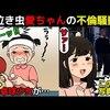 【不倫】福原愛ちゃんの不倫騒動を漫画にしてみた(マンガで分かる)@アシタノワダイ