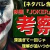 【ネタバレ有り】映画『JOKER』が面白すぎたので考察してみた