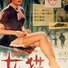 "<span itemprop=""headline"">映画「女猫」(1958)フランソワーズ・アルヌールの魅力爆発。</span>"