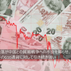 FX週間レポート (8月第2週)|トルコリラの急落は引き続き大きな影響を与える