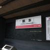奈良県駅巡りNo.6 櫟本駅
