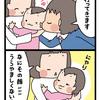 三角関係【生後4カ月】