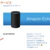 Amazon Echo のセットアップ時に『エラー1』でハマった時は素直にカスタマーサポートに問い合わせてみよう