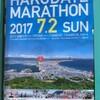 【マラソン】函館マラソン・ハーフ、1時間25分16秒で完走