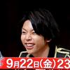 増田貴久が黒髪になりました。