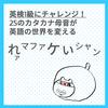 英検1級にチャレンジ! - Ramification -