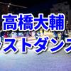 高橋大輔、フリープログラムの曲名は?【全日本フィギュア2019】【引退】