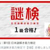 日本謎解き能力検定【1級】合格者に聞く試験のコツ【どまさんさん】