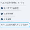 人生で必要な保険は3つだけ - 月々5000円越えたらもう高い
