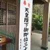 高千穂神社【名瀬】