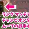 『え?そんなに早く安置に移動するの??』ランクマッチでチャンピオンを取るムーブのお手本や!!! PS4 エーペックスレジェンズ