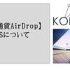 【仮想通貨AirDrop】KONIOSについて