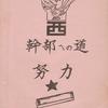 昭和の航空自衛隊の思い出(307)   3尉候補者選抜試験に合格した人たちの生きざま(1)