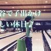【子出かけ】渋谷を子連れで過ごす楽しい休日、ボーリング♪