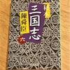 【神戸】『秘本三国志』作家〜陳舜臣アジア文藝館を訪問しました