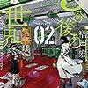 5分後の世界(2)【期間限定 無料お試し版】 (少年サンデーコミックス) / 福田宏 (asin:B089K1SS6J)