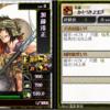 加藤清正-1075  BushoCardメモ:戦国ixa