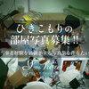 【お知らせ】ひきこもりの部屋写真を募集中!「アイムヒア プロジェクト」