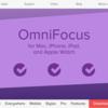 【Note】OmniFocusでも役に立つ!最強のタスク管理方法