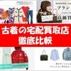 ファッション(古着)専門の宅配買取店を徹底比較!!