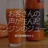 138食目「お客さんの声が生んだニンジンのジュース」-朝日新聞より-