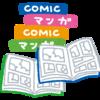 【打ち切り漫画】打ち切られても愛してるッ!個人的面白かったのに漫画ランキングTOP10!【でも忘れてほしくない!】