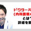 ドクターハッシー(内科医 橋本将吉)とは?医学生道場も併せて紹介!