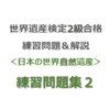 世界遺産検定2級合格の練習問題&解説【日本の世界自然遺産|練習問題集2】