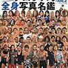 プロレスの醍醐味!デカいレスラーのぶつかり合いが熱い全日本プロレス「チャンピオン・カーニバル」2018年大会