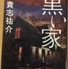 黒い家/貴志祐介 根源的な恐怖を煽る小説